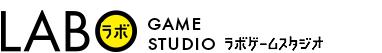 ラボゲームスタジオ