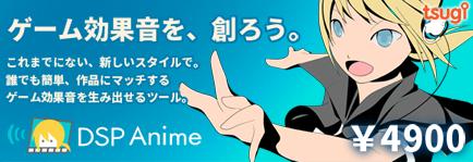 DSPAnime紹介バナー